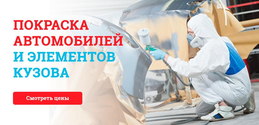 Малярно кузовные работы в оренбурге