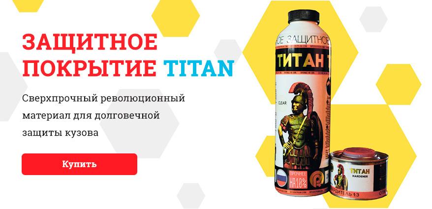 Защитное покрытие Титан
