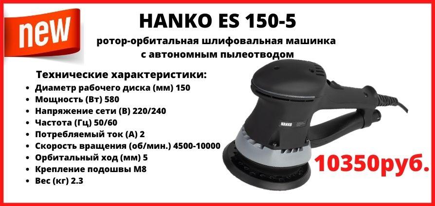 Ротор-орбитальная шлифовальная машинка HANKO ES 150-5