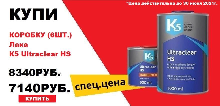 Коробка лака К5 HS по спец.цене