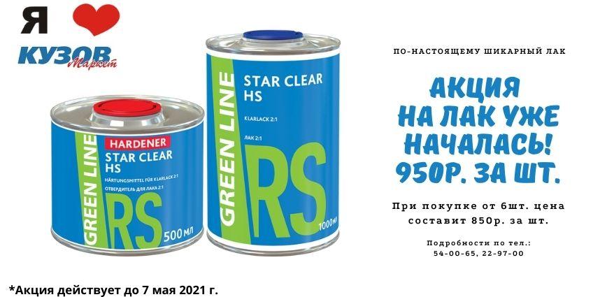 Лак GREEN LINE STAR CLEAR HS 2:1