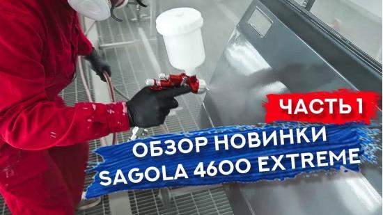 Краскопульт Sagola 4600 Extreme с головой Titania | ОБЗОР