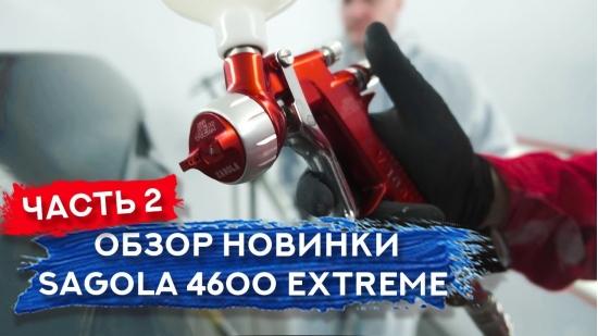 Краскопульт Sagola 4600 Extreme с головами Aqua и Clear | ОБЗОР
