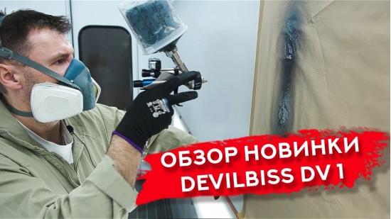 Краскопульт DeVilbiss DV1 | ОБЗОР