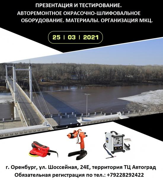 Презентация и тестирование оборудования для АВТОРЕМОНТА