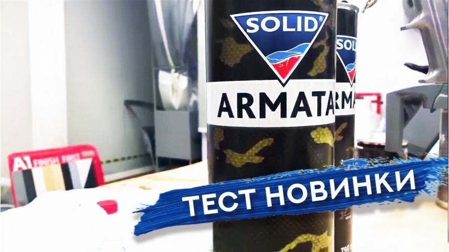 НОВИНКА 2018 SOLID Armata | Презентация и тест продукции