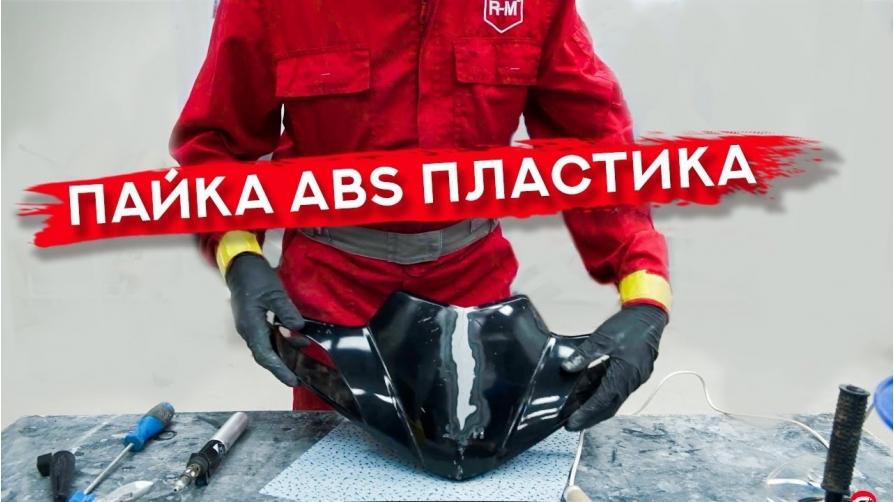 ПАЙКА ПЛАСТИКА АБС | Ремонт мото-пластика